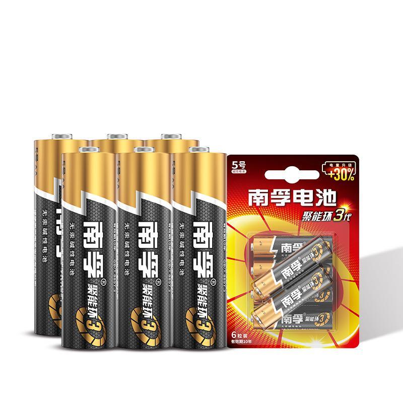 南孚LR6-6B/5号碱性聚能环3代电池6节/卡(卡)2代3代随机发