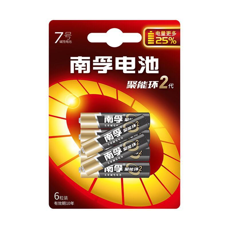 南孚LR03-6B/7号碱性电池6节/卡(单位:卡)新老包装随机发货