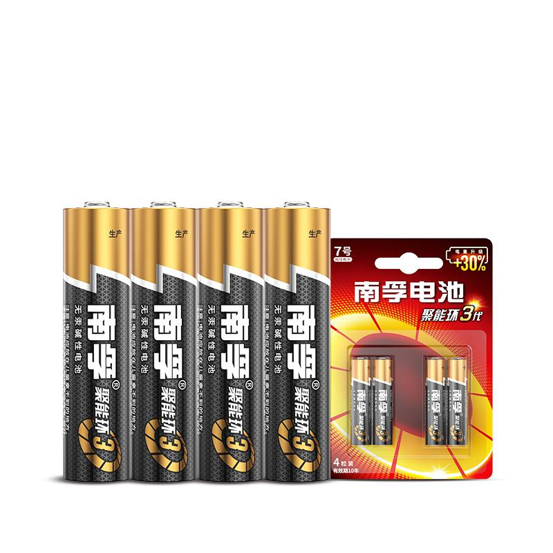 南孚LR03-4B/7号碱性聚能环2代电池4粒/卡(卡)