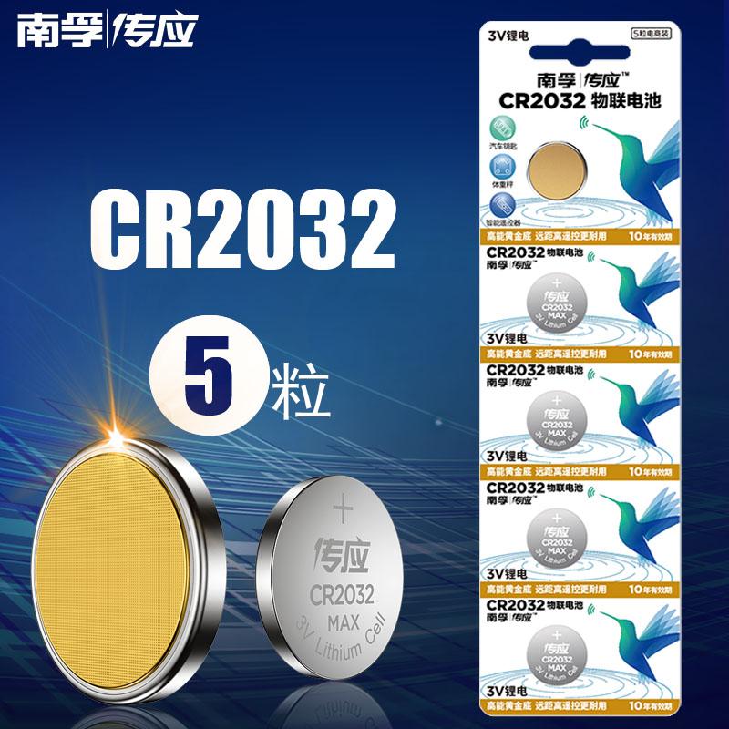 南孚 CR2032-5B 3v纽扣电池 5节/卡