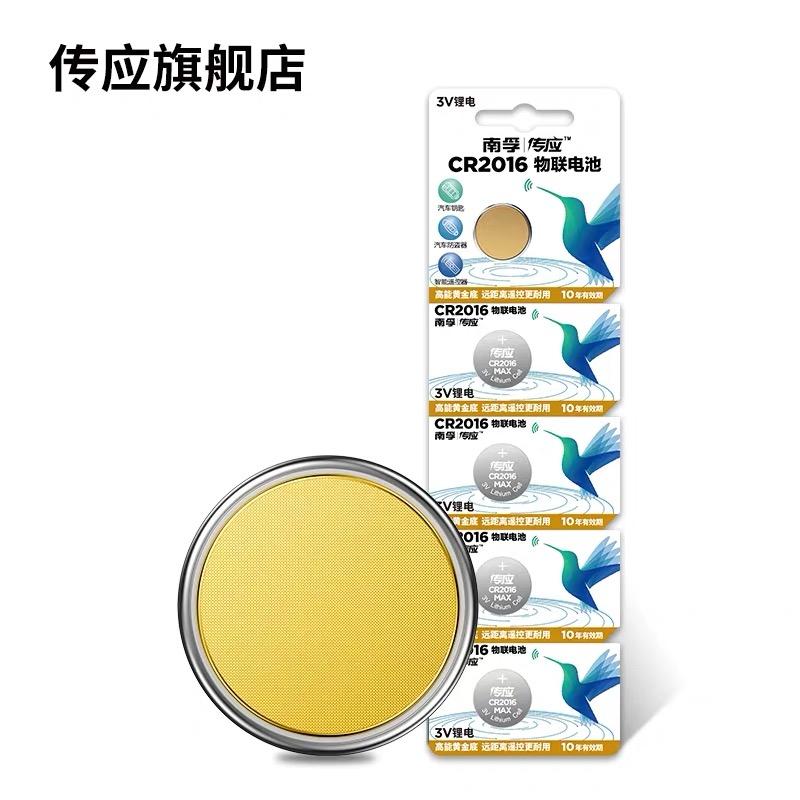 南孚传应CR2016-5B/3v碱性纽扣电池5节/卡(卡)
