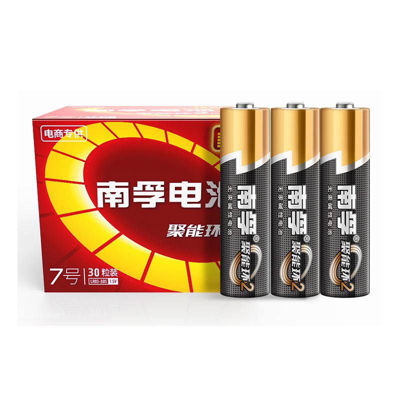 南孚LR03-30S/CN碱性7号电池简装30粒装/盒(盒)