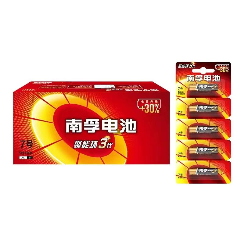 南孚LR03-5-1B/7号碱性聚能环2代电池5粒*10卡/盒(盒)