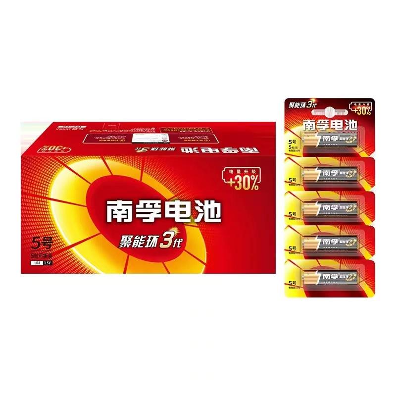南孚LR6-5-1B/5号碱性聚能环2代电池5粒*10卡/盒(盒)
