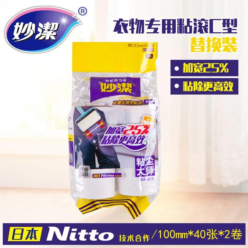 妙洁MDRPST-C粘尘大师衣物专用型粘尘器C型替换2入装24包/箱(包)