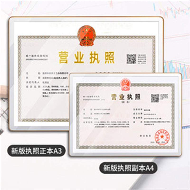 思语铝合金相框A3-29.7*42CM铝合金材质 297*420mm 营业执照框像片框(个)