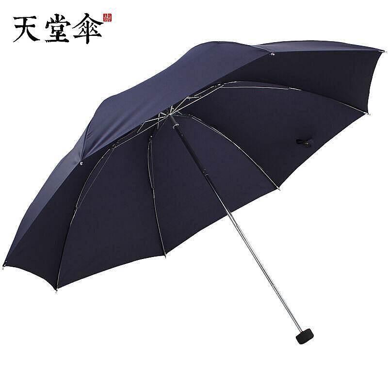 天堂307E碰雨伞(把)