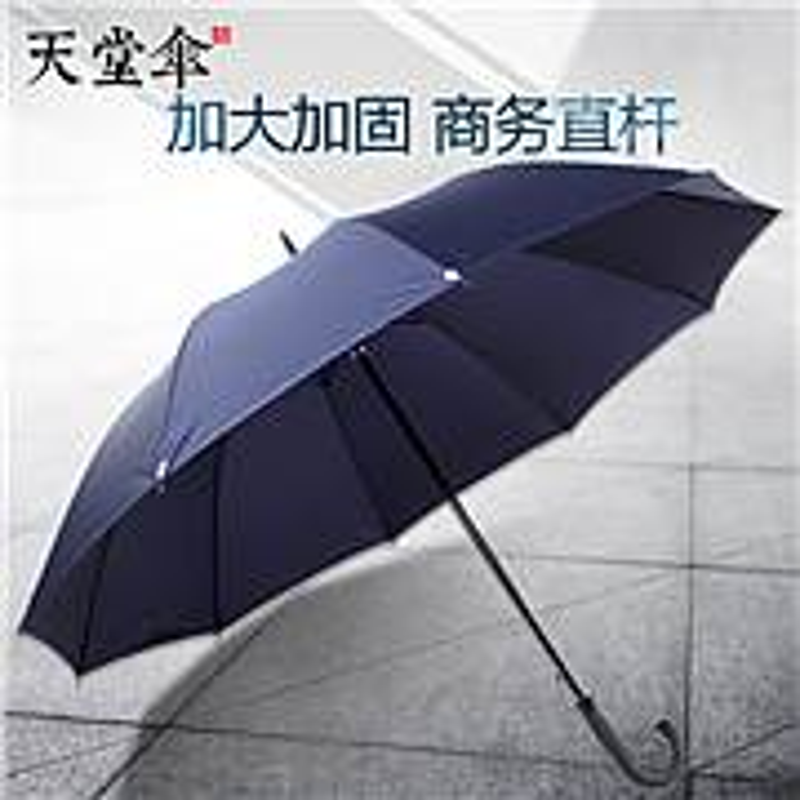 天堂 1331E直柄商务雨伞(铝合金伞杆,铝加玻璃纤维骨架)(单位:把)