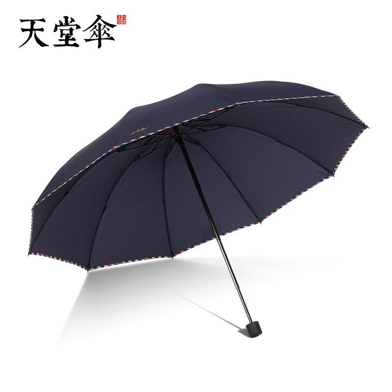 天堂30721雨伞随机色10伞骨40把/箱(把)