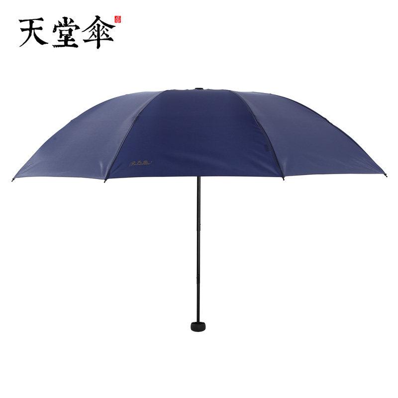 天堂伞30723经典商务折叠伞全钢八骨晴雨伞(把)