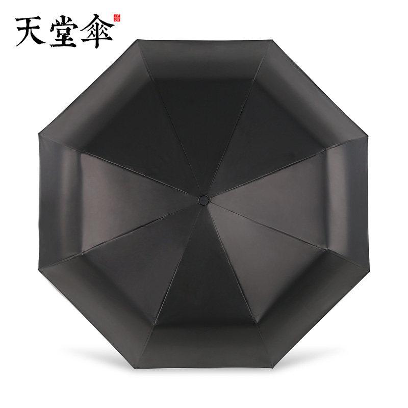 天堂伞太阳伞黑胶防晒防紫外线清新便携折叠遮阳男女晴雨两用雨伞(把)