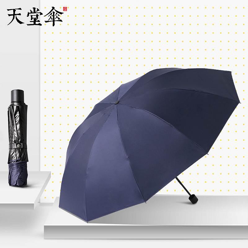 天堂伞黑胶防晒防紫外线太阳伞商务三折叠晴雨两用伞(把)