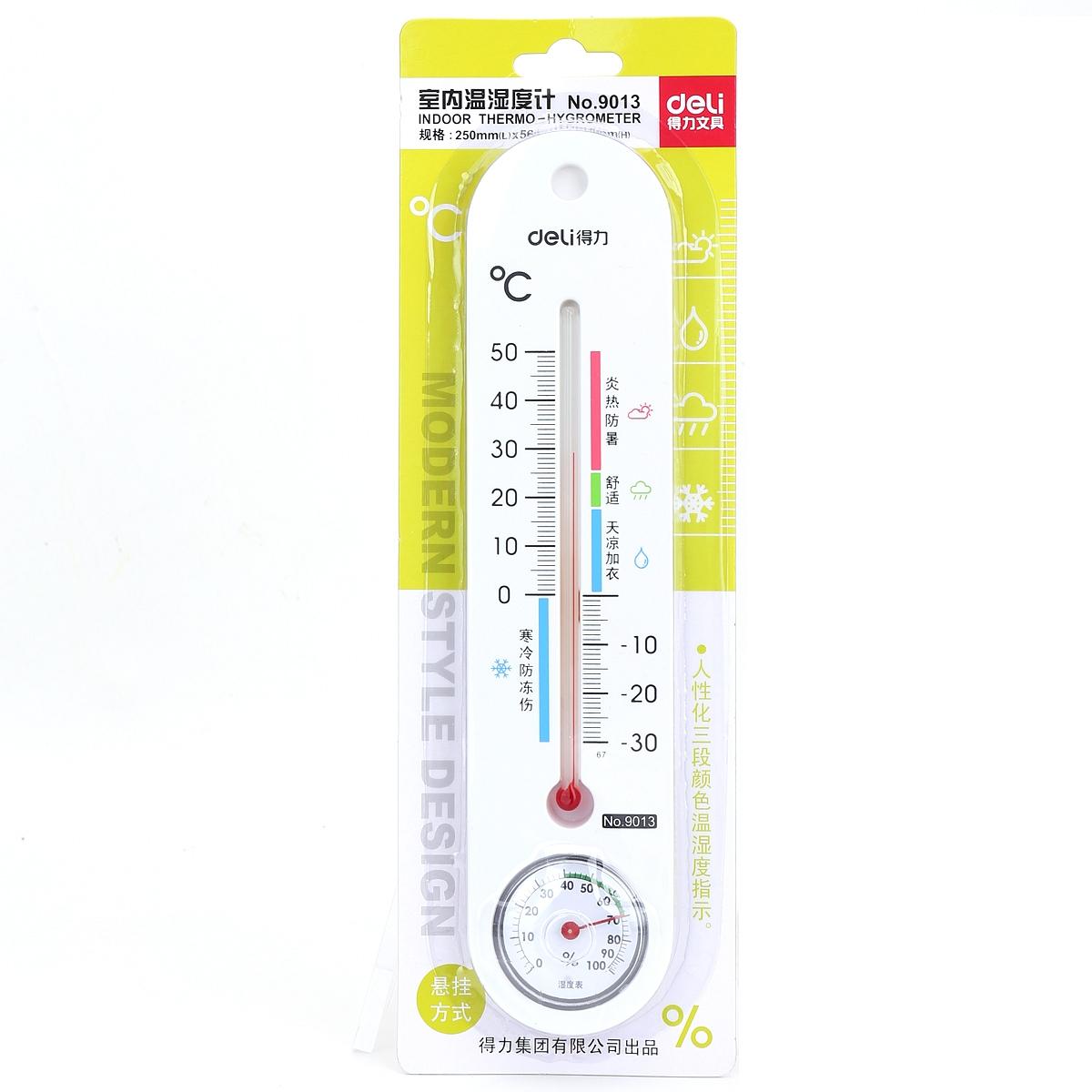 得力9013室内温湿度计(白)(只)