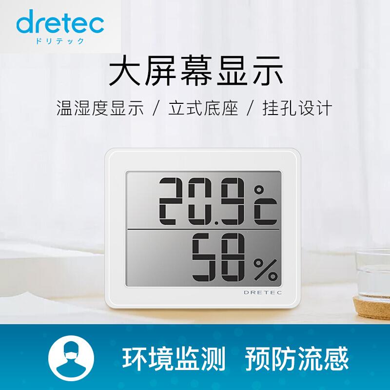 多利科(dretec)日本进口电子温湿度计家用室内办公室温度计湿度计温度表高精度 O-226 白色(单位:个)