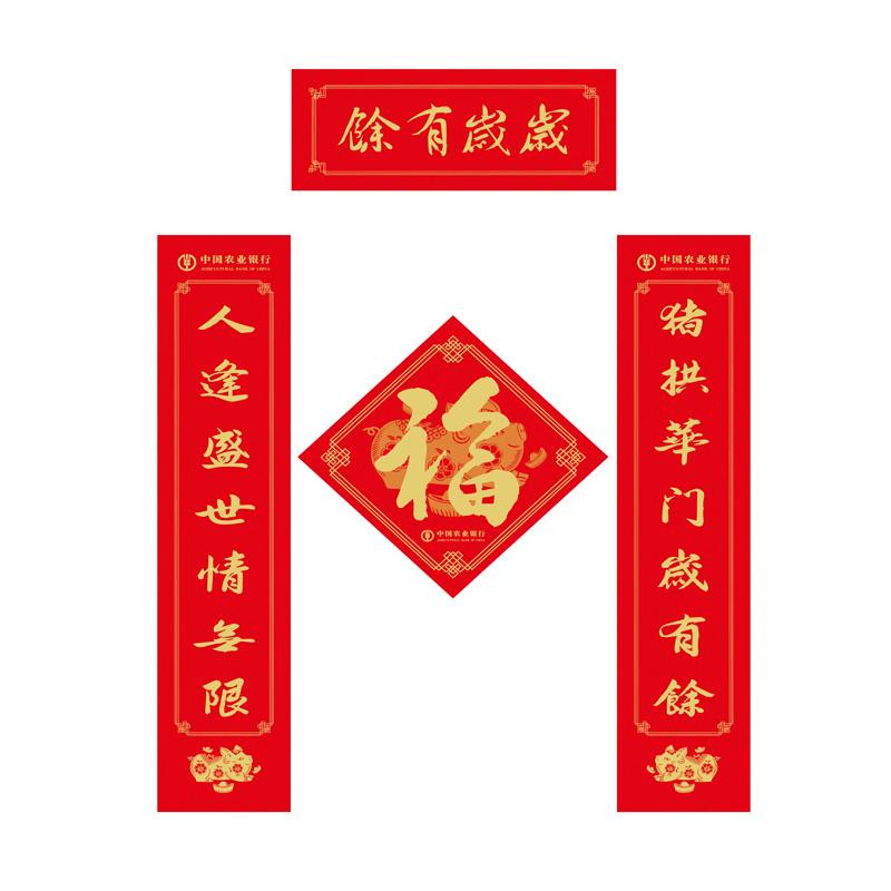 国产新春对联套装包含对联、横批、福字、窗花(套)