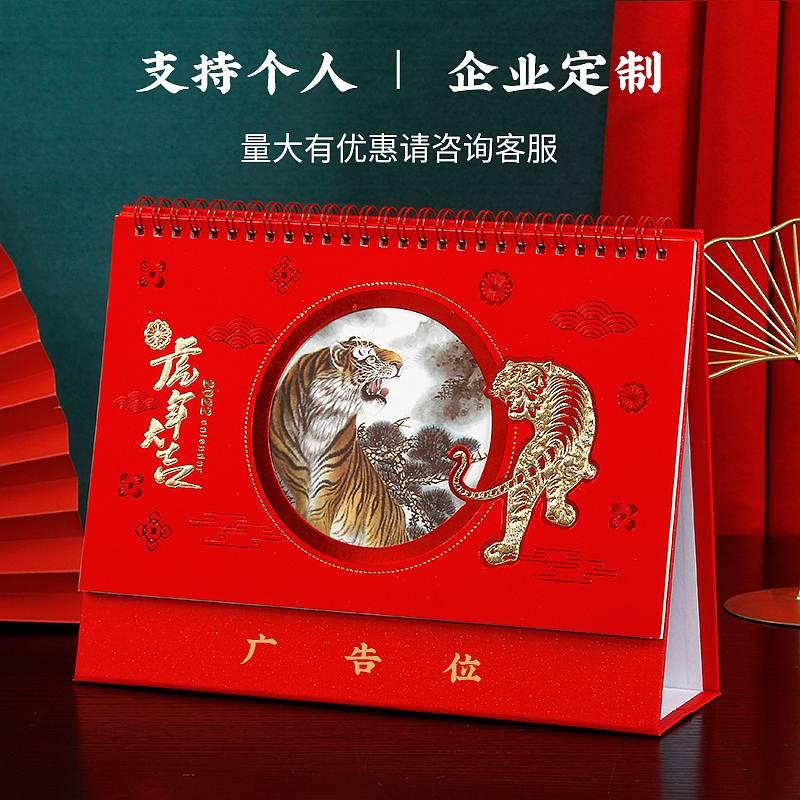 OK月历定制中国红浮雕镂空十四张艺术台历(本)