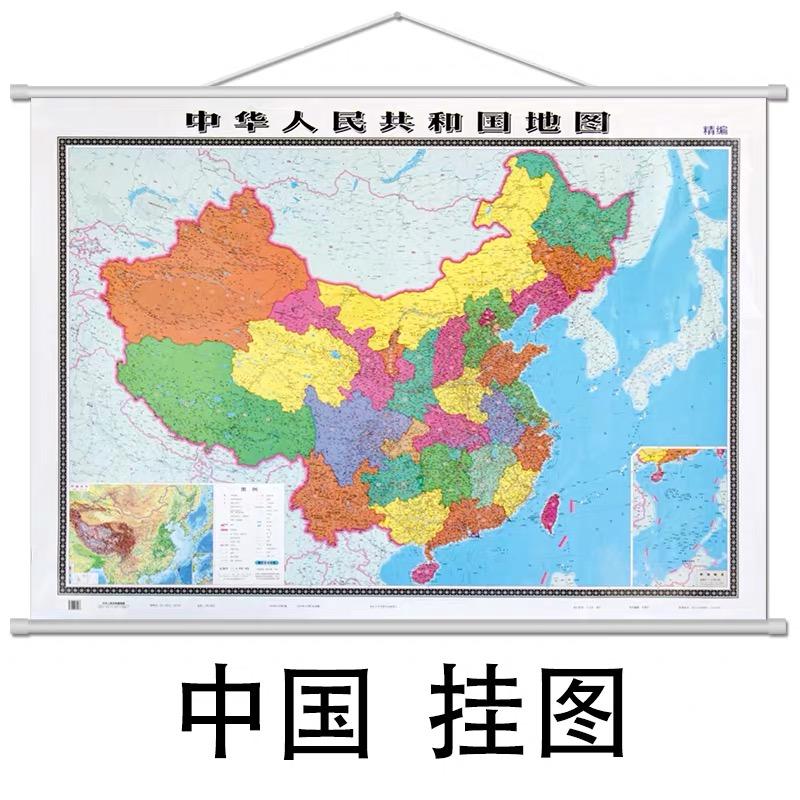 国产中国地图110*150cm(单位:幅)