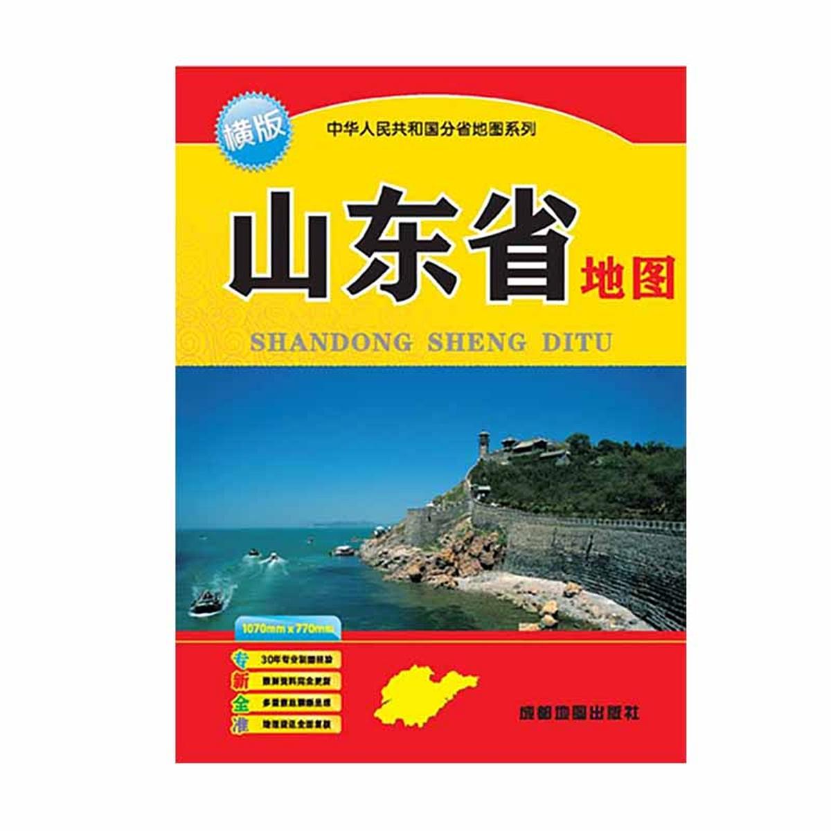 成都地图出版社 山东省地图 29*20.6*1cm (单位:张)
