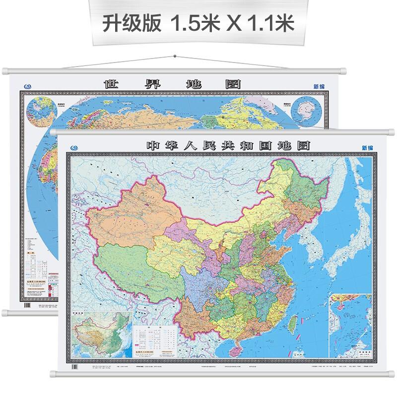 2021版中国地图挂图+世界地图挂图1.5米*1.1米套装2张(套)