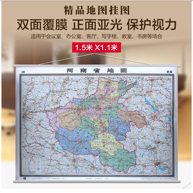 中国地图出版社 双面覆膜精品 河南省地图挂图(单位:个)