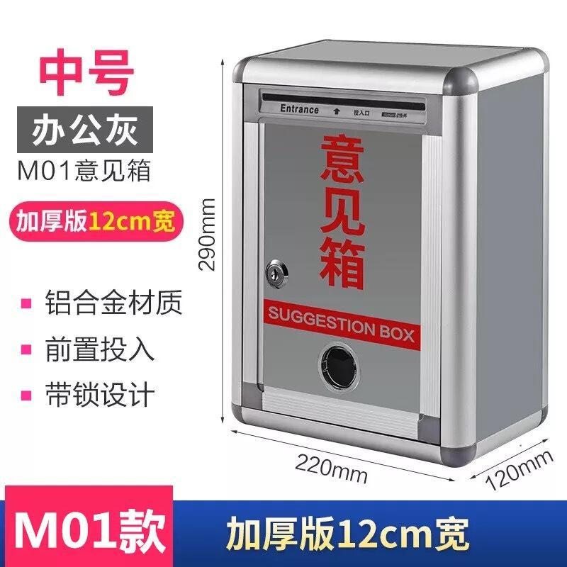金隆兴M01意见箱(单位:个)