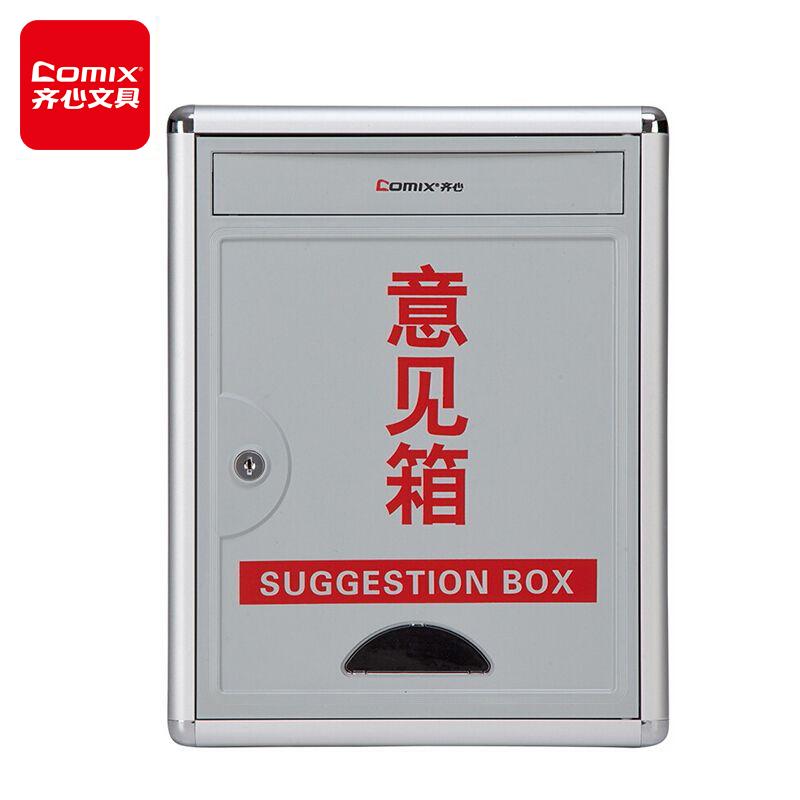 齐心B2172通用意见箱 信报箱灰(个)