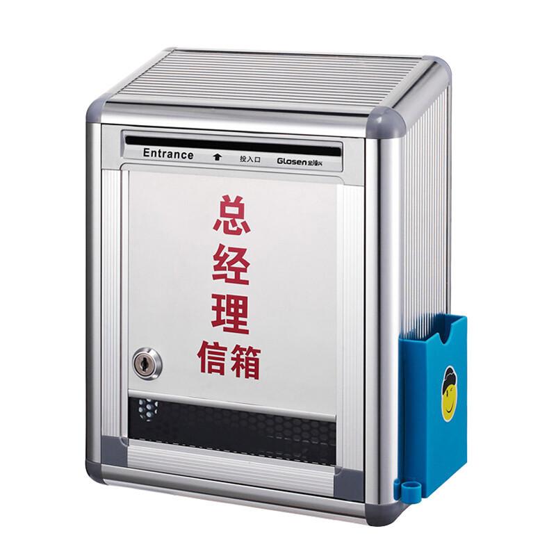 金隆兴(Glosen) B1101 铝合金材质 总经理信箱 (挂壁式防水留言意见箱/信报箱)