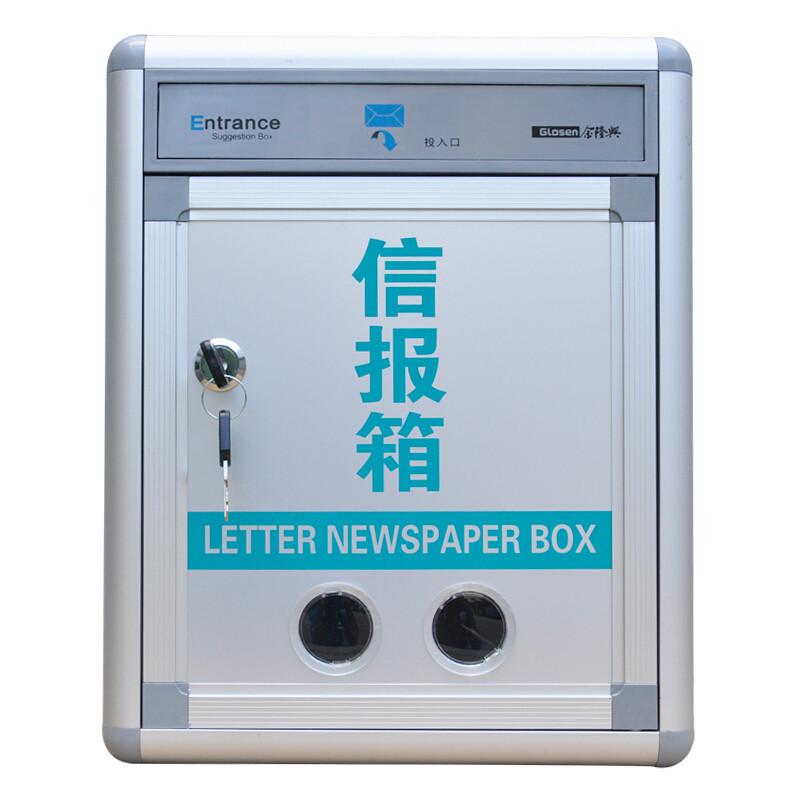 金隆兴(Glosen) B033 铝合金材质大号信报箱(挂壁式防雨水留言信箱/意见箱)