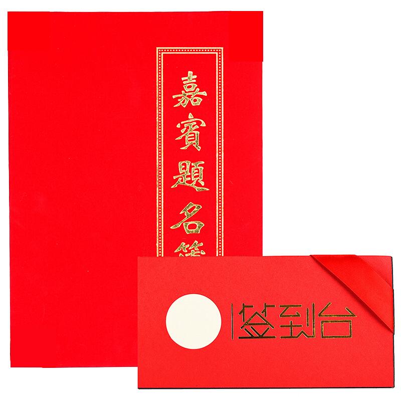 正彩递乐5318签名册红色35*25cm(单位:本)红色