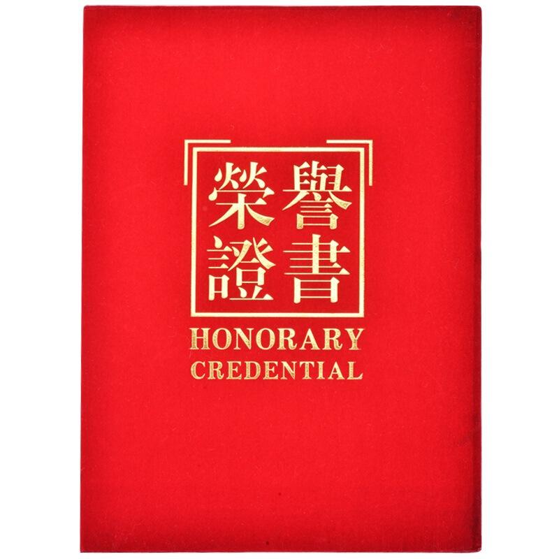 广博 ZS6688-1 绒面荣誉证书 190*270*5mm (单位:本) 红色