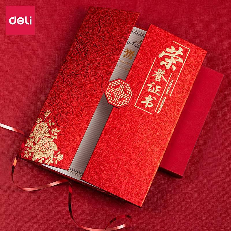 得力24819荣誉证书(红色)(本)