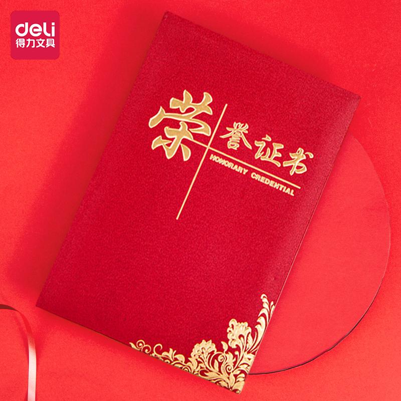 得力24836荣誉证书16K(红色)(本)