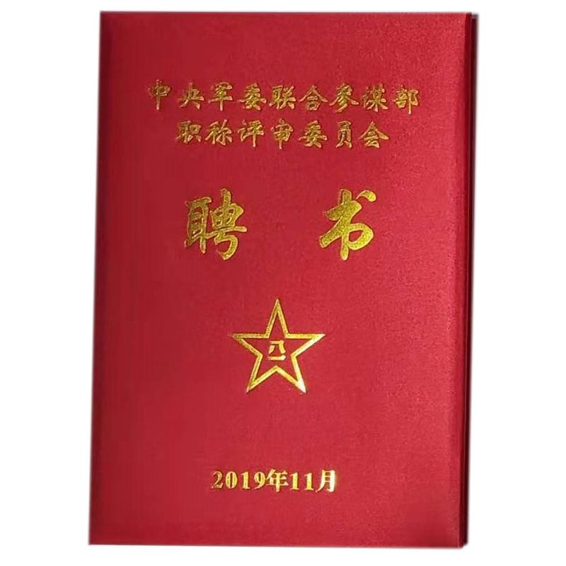 福海定制大16开绒面荣誉证书纸面结业证308*215mm红色50本(套)北京专供