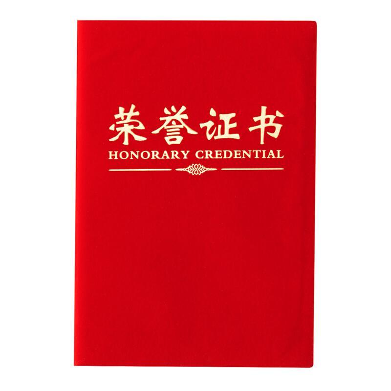 晨光 M&G 尊贤绒面荣誉证书 ASC99308 12K 157*225mm (红色)(含内芯)