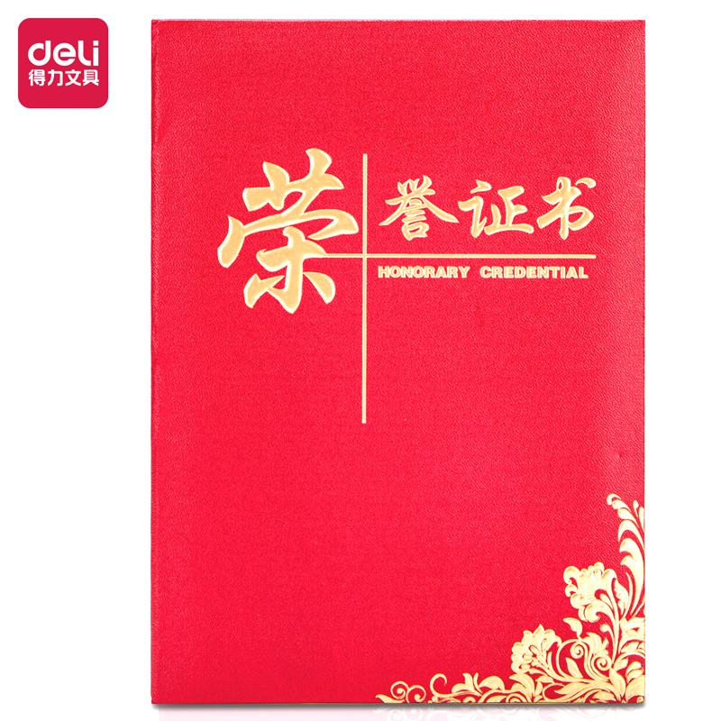 得力24834荣誉证书8k(红色)(本)