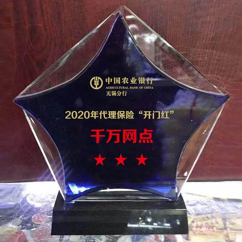 国产水晶杯水晶奖杯定制异形五角星蓝色(个)