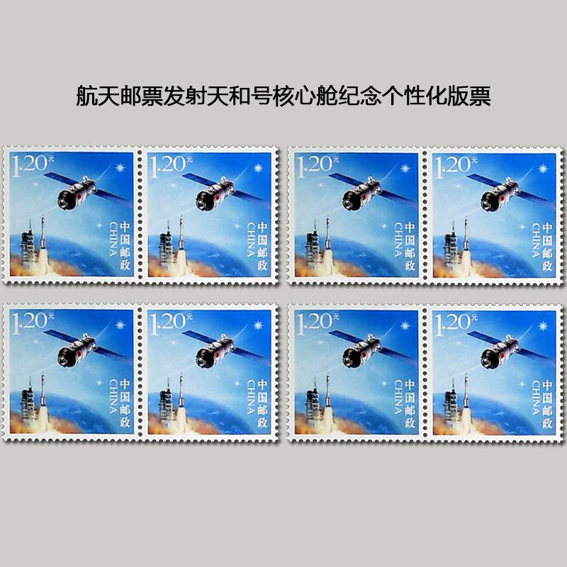 OTHER航天邮票发射天和号核心舱纪念个性化版票(件)