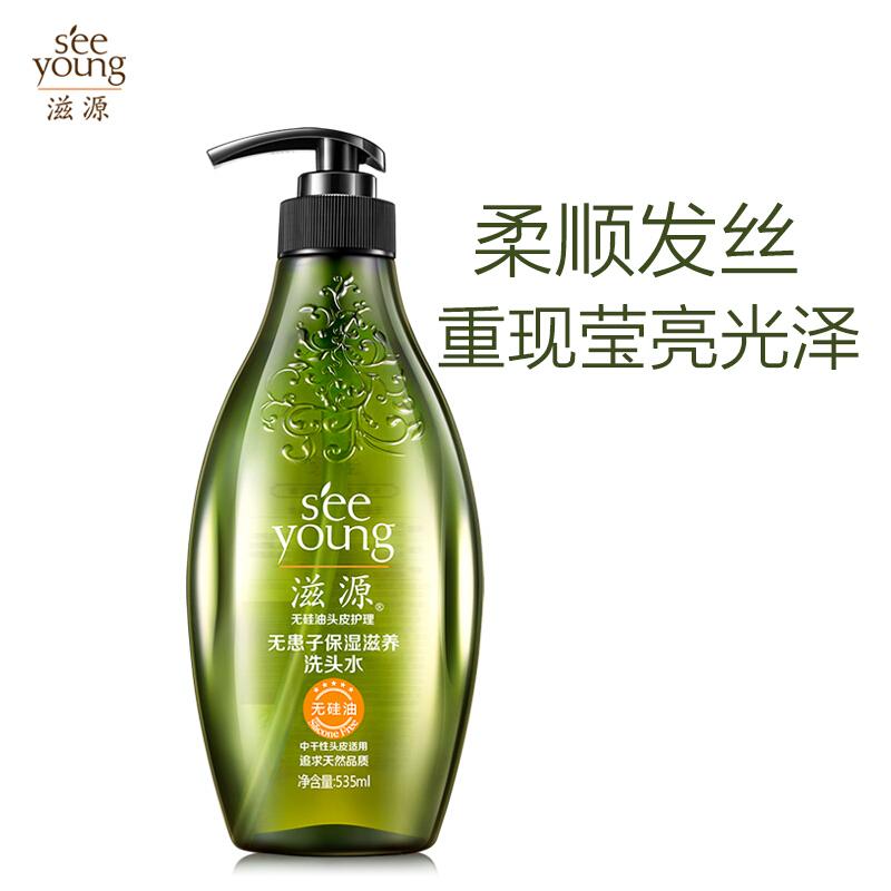 滋源保湿滋养洗发水535ml(瓶)