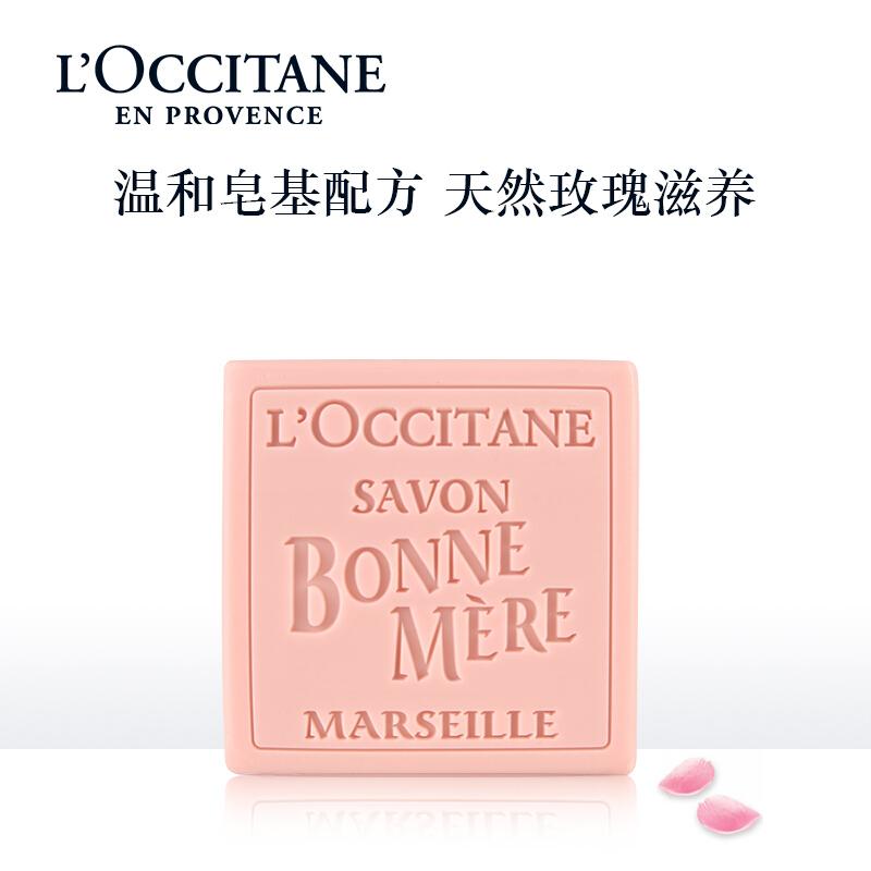 欧舒丹(L'OCCITANE)玫瑰妈妈香皂100g(块)