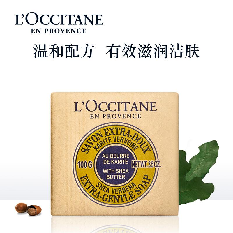 欧舒丹乳木果马鞭草味洁肤皂100g(块)