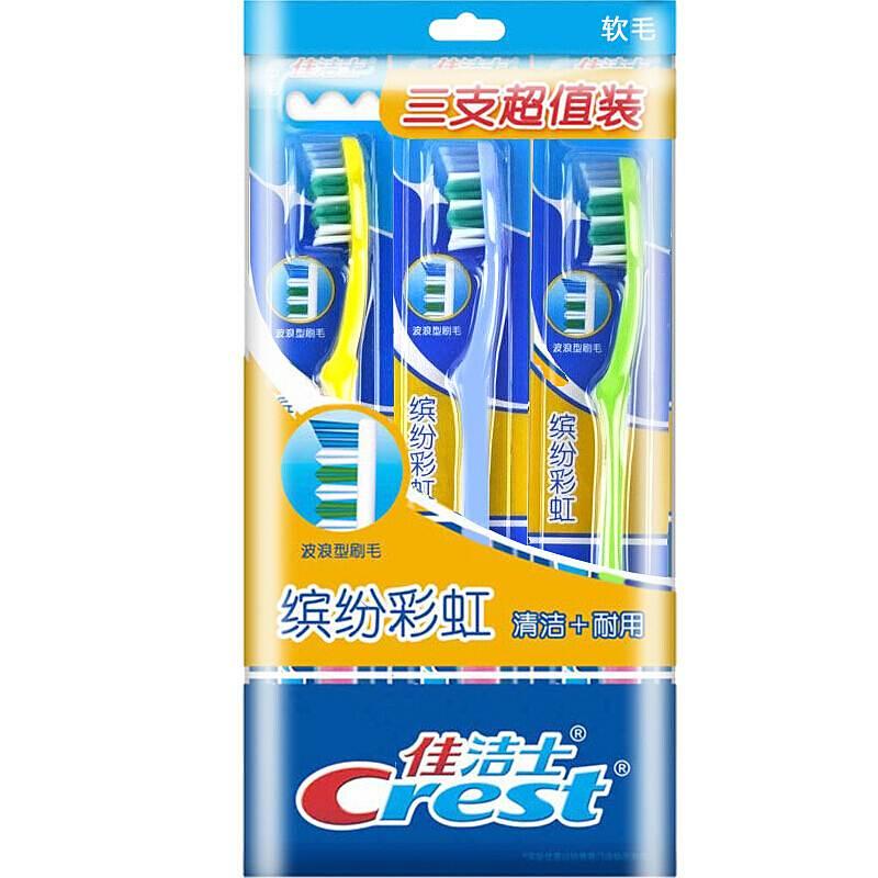 佳洁士 缤纷彩虹牙刷(软毛)3支/包 (单位:包)