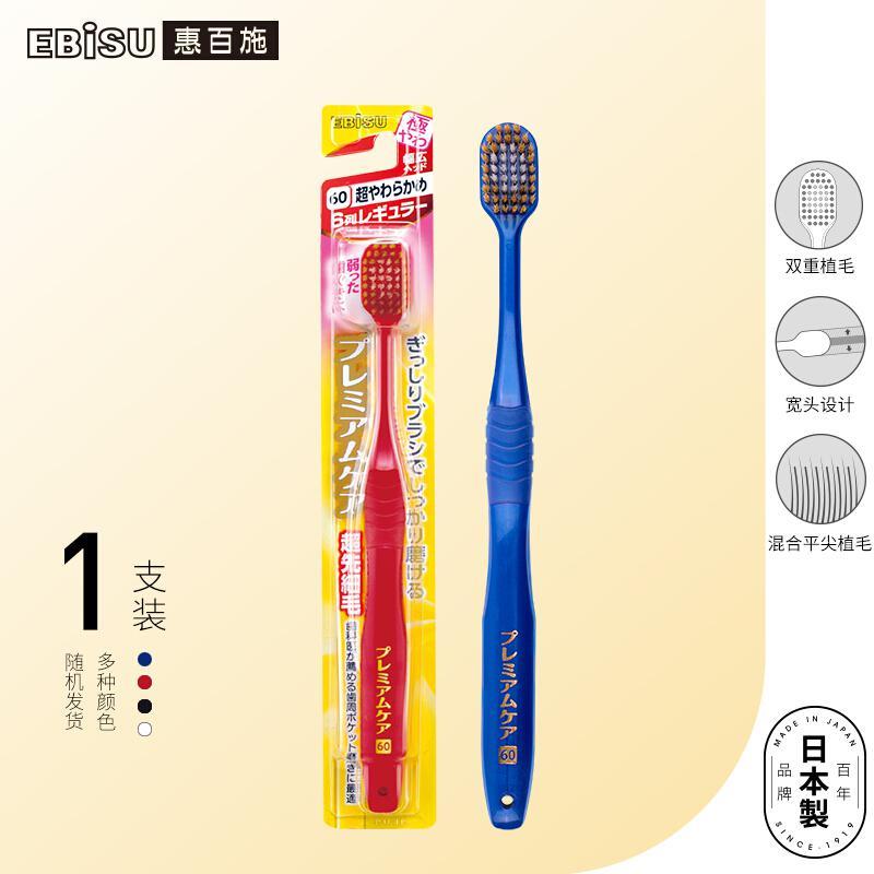 惠百施(EBISU)日本进口6列48孔舒适倍护宽头牙刷 成人超软毛牙刷 1支装(单位:支)