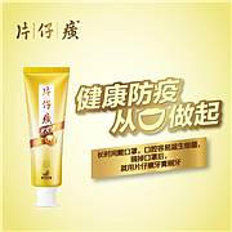 片仔癀牙火清牙膏(菁萃药香香型)195g(支)
