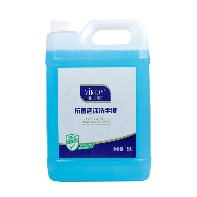 唯洁雅VXD5A洗手液抗菌泡沫5L(桶)