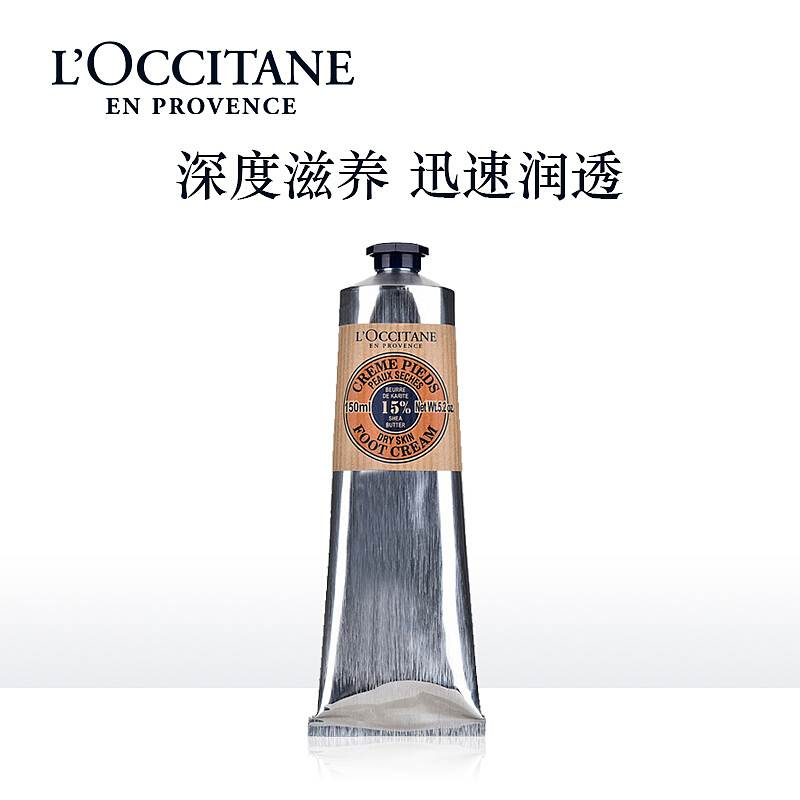 欧舒丹 乳木果丰凝润足霜150ml(单位:瓶)