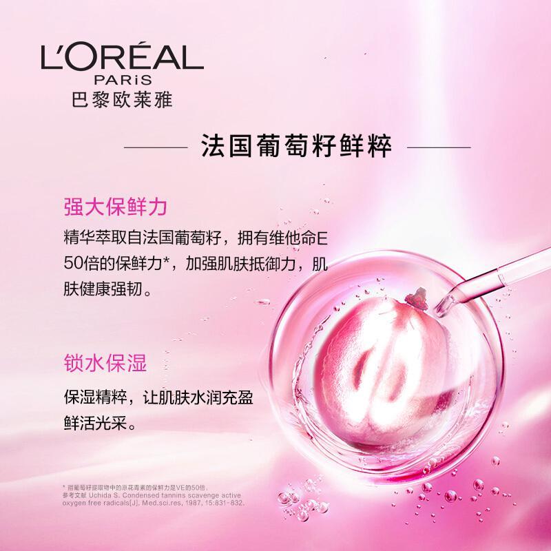 欧莱雅清润葡萄籽精华鲜注面膜 33g*5(盒)
