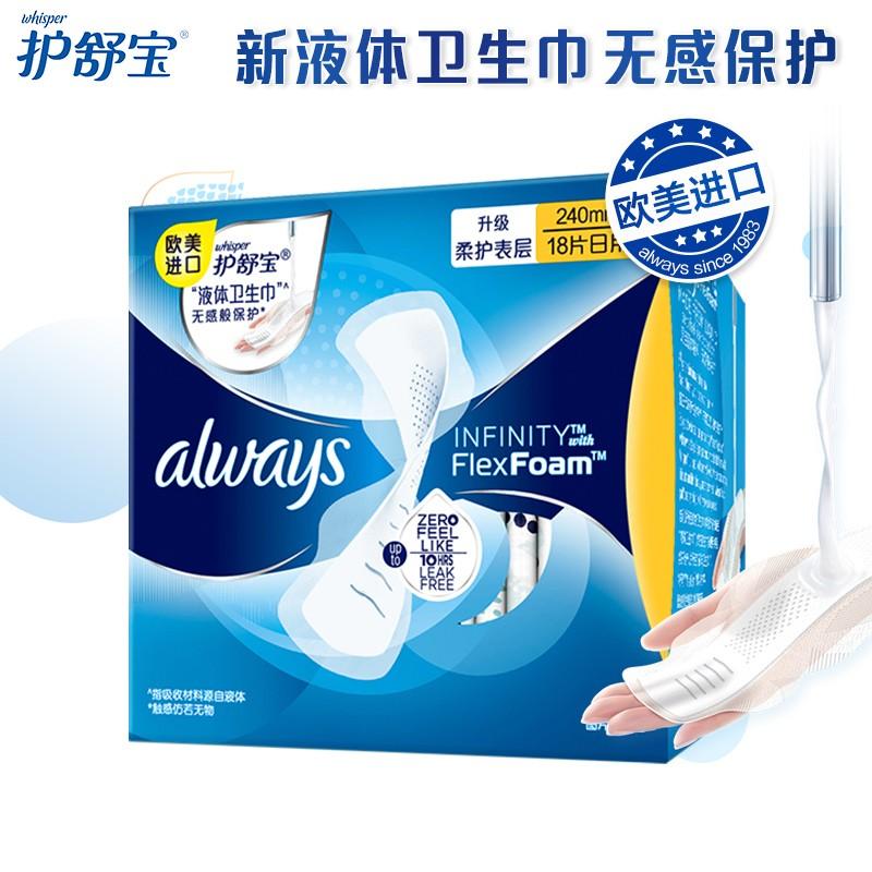护舒宝Always未来感极护液体卫生巾日用240mm 18片(包)