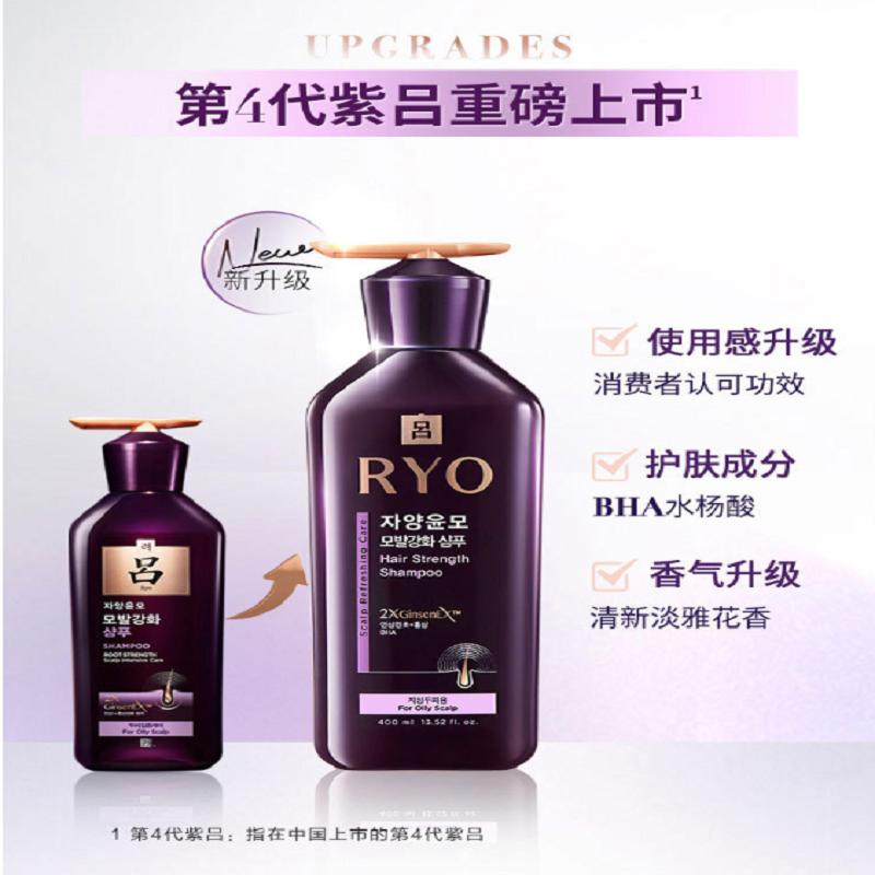 吕滋养韧发密集强韧套组(油性头皮400ml洗发水+护发乳)紫吕套组(套)