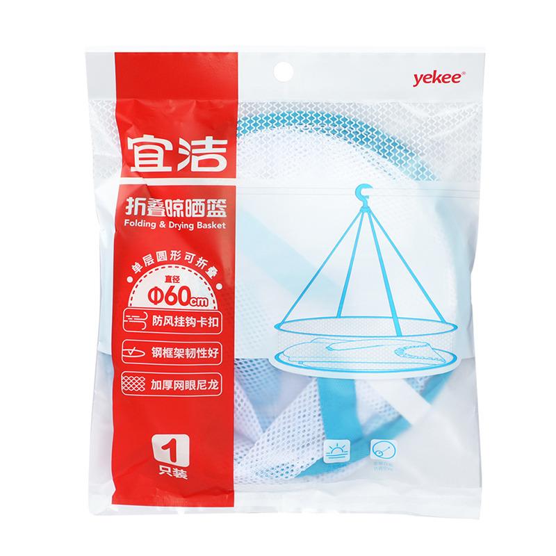 宜洁Y-9379单层圆形折叠晾衣篮蓝白60cm (单位:包)