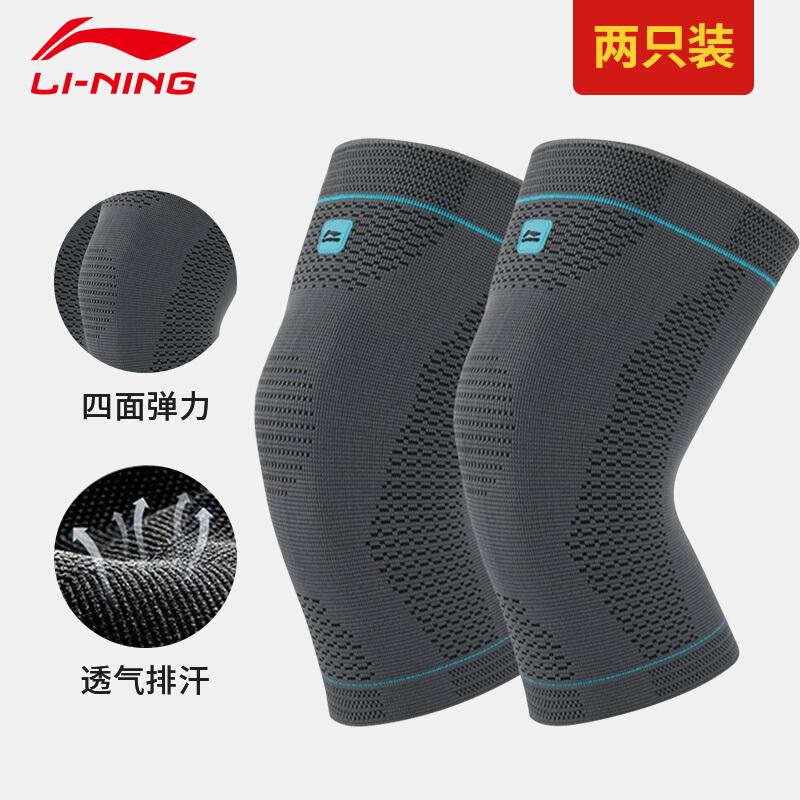 李宁护膝运动保暖(两只装)篮球足球跑步运动护腿髌骨护膝(对)